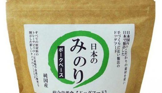 【口コミは良い?】日本のみのりドッグフードの悪い点や安全性評価