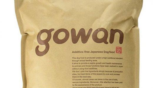 【本当に安心?】gowan(ごわん)ドッグフードの口コミ評判と安全性評価